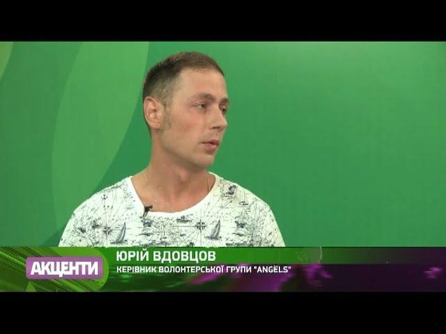 Юрій Вдовцов, керівник волонтерської групи Angels