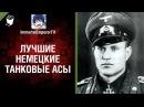 Лучшие немецкие танковые асы - от Immortal Emperor TV [World of Tanks]