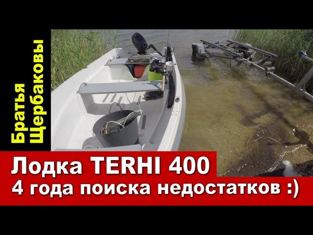 Лодка TERHI 400. 4 года поиска недостатков ) (братья Щербаковы)