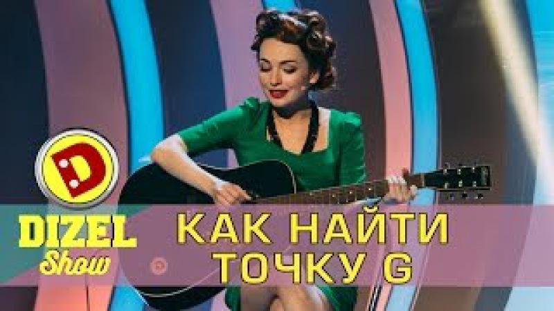 Точка g Виктории Булитко 18 | Дизель шоу новинки 2017 Украина