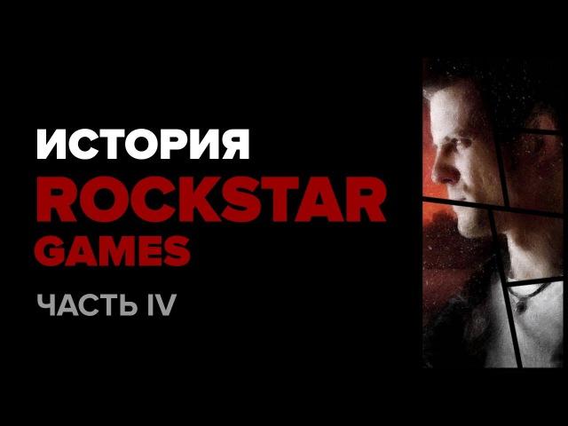 История компании Rockstar. Часть 4 Max Payne и Max Payne 2 (Время неоднородно. Оно двигается то быстрее, то медленнее)