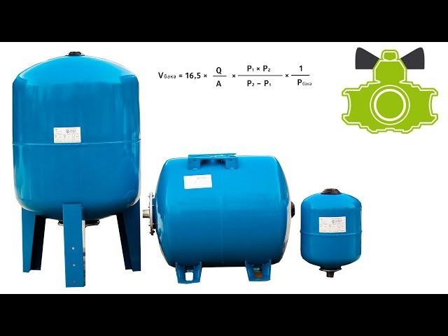 Как рассчитать объём гидроаккумулятора Water hydraulic accumulator volume estimation