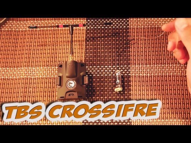 ✔ Лучшая дальнобойная LRS система становится меньше Обзор Настройка Taranis TBS Crossf
