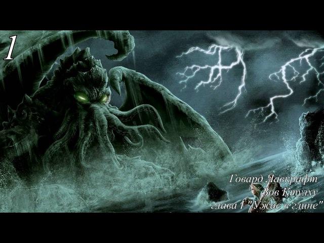 Говард Лавкрафт — Зов Ктулху, глава 1 Ужас в глине