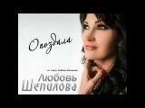 Любовь Шепилова - Опоздала ( сл. и муз. Л.Шепилова) 2016 год