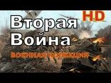 Военные Фильмы про Снайперов ВТОРАЯ ВОЙНА военные фильмы 1941 45