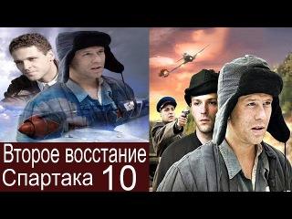 Второе восстание Спартака 10 серия
