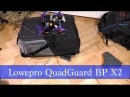 Рюкзак Lowepro QuadGuard BP X2 для дрон рейсинга