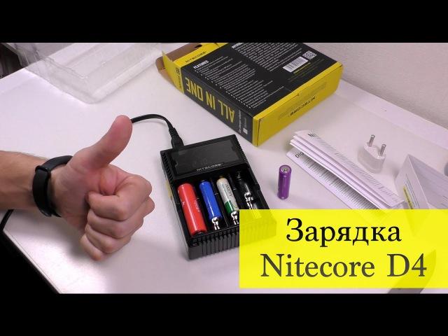 Зарядка Nitecore D4 | AA, AAA, 18650, 14500... | Li-ion Ni-MH NiCd LiFePO4