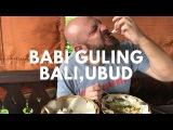 Молочный поросенок Babi Guling в Убуде (Бали, Индонезия)