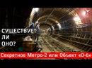 Секретное Метро 2 или Объект D 6 Существует ли оно