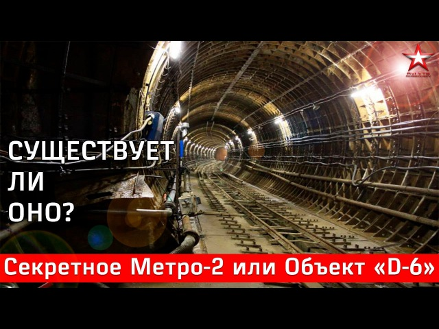 Секретное Метро-2 или Объект D-6   Существует ли оно