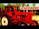 Трактор МТЗ-5 «Беларус» АВТО СССР