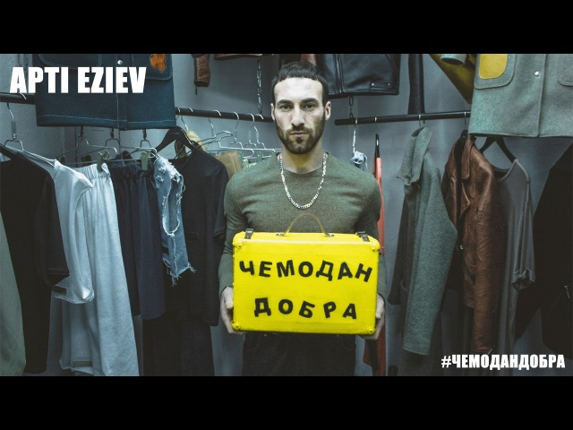 Чемодан Добра | Apti Eziev | Минск