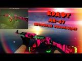 Крафт АК-47 Неоновая революция. Получится