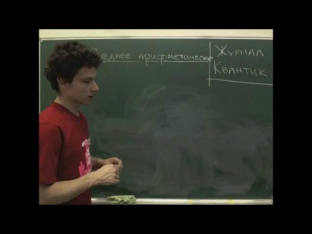 Среднее арифметическое. Онлайн-кружок журнала Квантик, занятие 18 (2013-2014 уч. год)