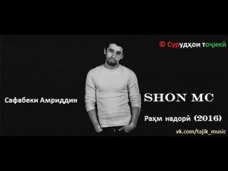 Сафабеки Амриддин & Shon MC - Рахм надори (2016) © Сурудҳои тоҷикӣ