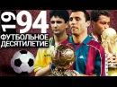 1994 ГОД | Стоичков, Милан и Сборная Бразилии [Футбольное десятилетие]