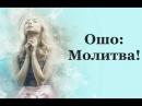 Молитва! Аудиокнига Утренние медитации!