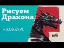 Игра Престолов 2 | рисуем ДРАКОНА | Книги вам в подарок!