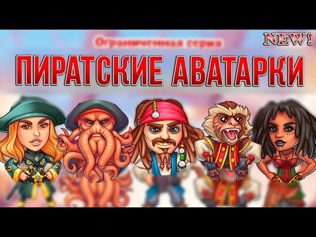 Голодные Игры - круче Агарио | Новые пиратские аватарки! Обзор