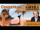 Битва цивилизаций с Игорем Прокопенко Создатели Спор о сотворении мира, главны...