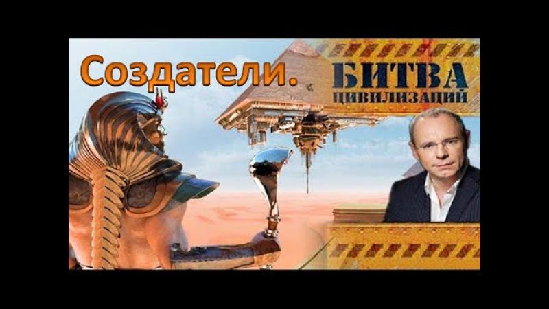 Битва цивилизаций с Игорем Прокопенко Создатели Спор о сотворении мира главны