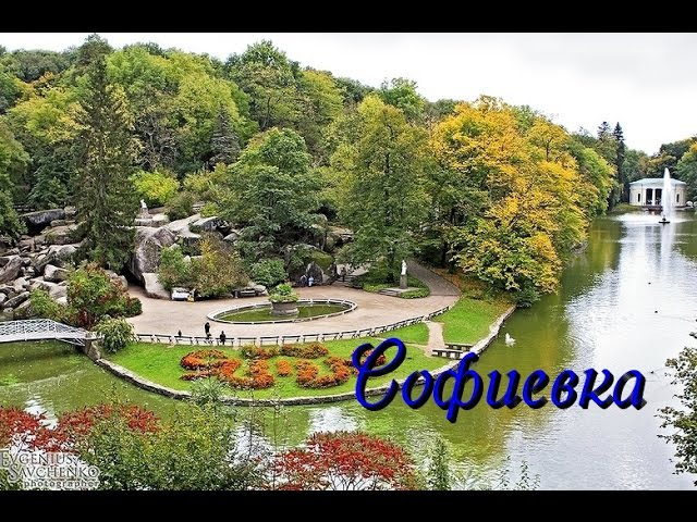 Умань Софиевский парк – изюминка Украины--поют Трандафиловы(отец дочь)