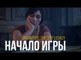 Uncharted: The Lost Legacy - Начало игры (Gameplay)