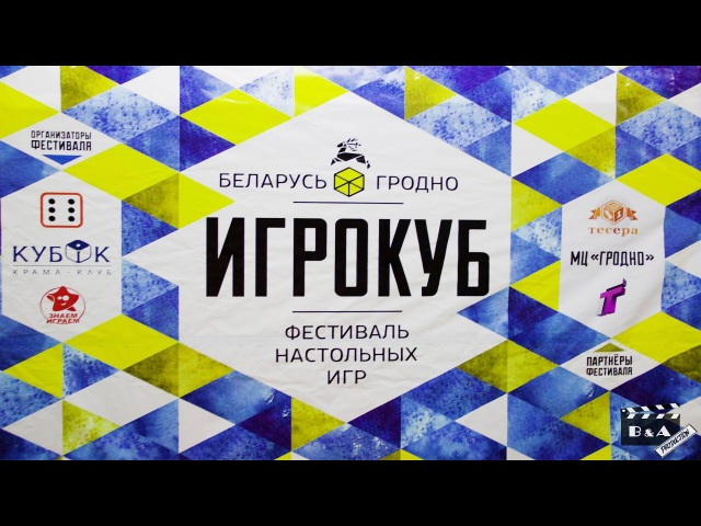 3-й Фестиваль настольных игр ИГРОКУБ-2016