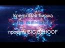Кредитная биржа проекта BIG BEHOOF