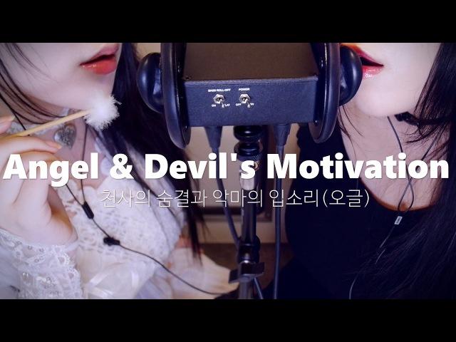ASMR English Angel Devil RP (Mouth Sounds, Ear Cleaning) 천사와 악마