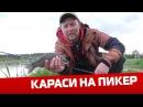 Карась на фидер Про рыбалку с Нижегородцами