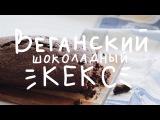 Веганский Шоколадный Кекс Из Окары  VEGAN OKARA (Soy Milk Pulp) CAKE