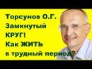 Торсунов О Г Замкнутый КРУГ Как ЖИТЬ в трудный период Челябинск 16 12 2016
