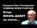 Торсунов О.Г. Когда ЖИЗНЬ ДАВИТ на плечи...