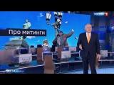Вести.Ru: Киселев объяснил, почему митинг Навального не показывали