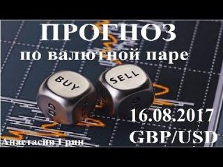 Прогноз по фунт доллар (GBP/USD) на 16.08.2017