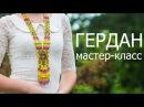 ГЕРДАН из бисера своими руками! МК - Станочное плетение / Ethnic necklace of beads- DIY