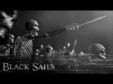 АРИЯ-Черные Паруса Black Sails -ШТИЛЬ
