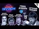 DevShow #8: Гоша Дударь, CodeDojo, Winderton, Артемий Лебедев, Илья Кантор