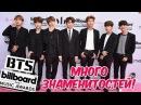 УВИДЕЛИ ВЖИВУЮ BTS и МНОГО ДРУГИХ ЗНАМЕНИТОСТЕЙ Billboard Music Awards 2017