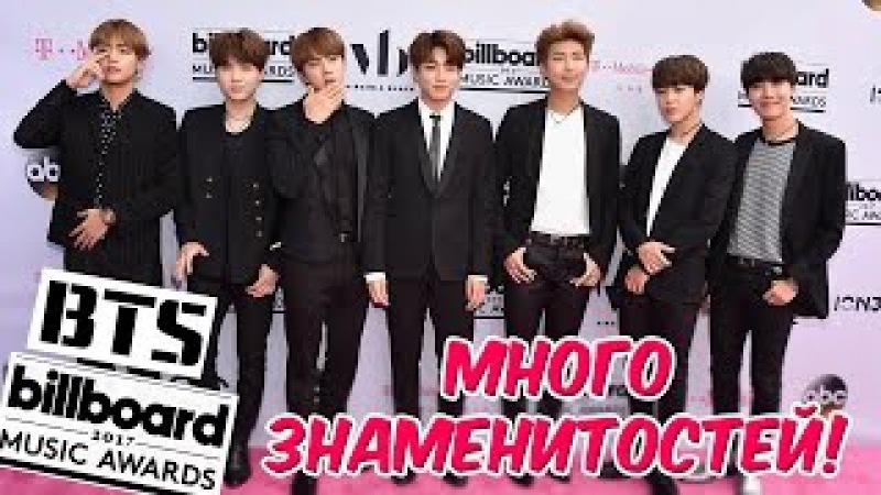 УВИДЕЛИ ВЖИВУЮ BTS и МНОГО ДРУГИХ ЗНАМЕНИТОСТЕЙ! Billboard Music Awards 2017!