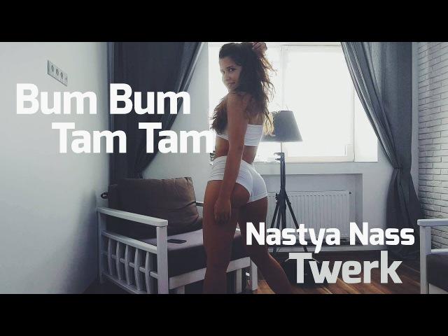 MC Fioti - Bum Bum Tam Tam/Nastya Nass/Twerk/Booty dance