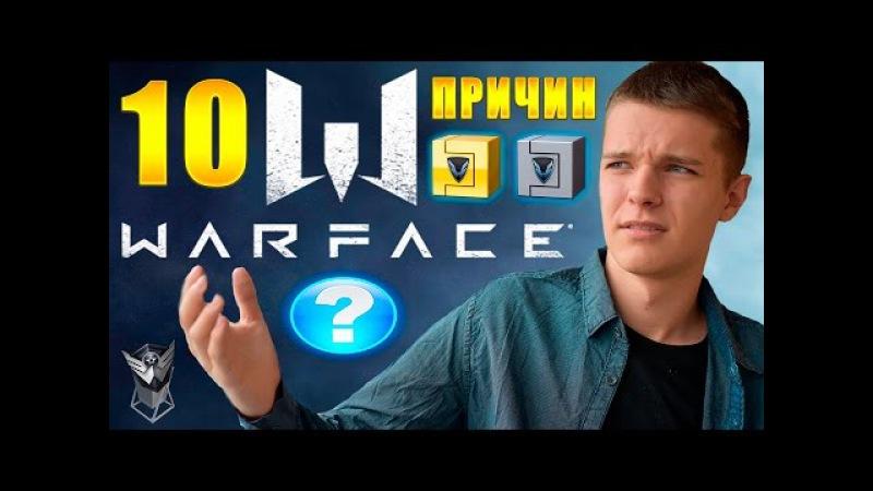 10 ПРИЧИН ПОЧЕМУ WARFACE - ГОВНО ! МИНУСЫ ИГРЫ!