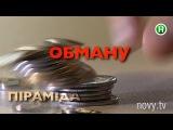 Украинцев атакуют новые финансовые пирамиды - Абзац! - 18.02.2016