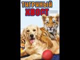 Тигриный хвост (A Tiger's Tail, 2014)