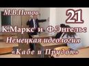 21.К.Маркс,Ф.Энгельс.Немецкая Идеология-Кабе и Прудон