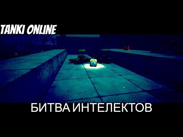 Tanki Online [ Битва Интелектов ] Напрягаем извилины)