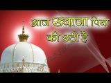 Chatti Aaj Hai Mere Khwaja Piya Ki | Live Khwaja Qawwali | Khwaja Piya Ki Dekho Aaj Chati Hai